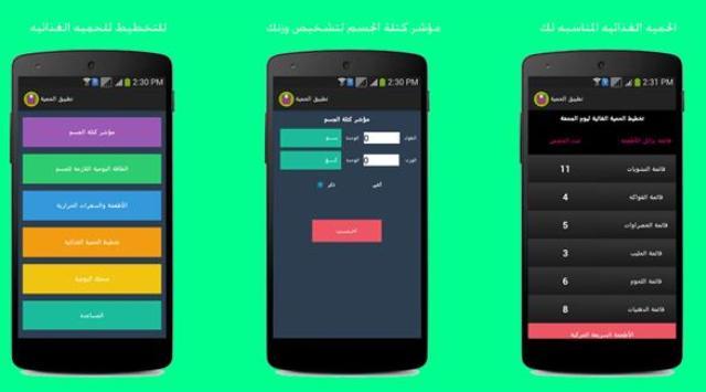 تطبيق أندرويد عربي يوفر