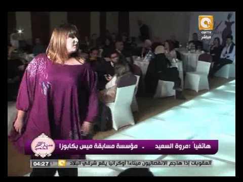 بالفيديو..السمنة أهم شروط مسابقة ملكة جمال