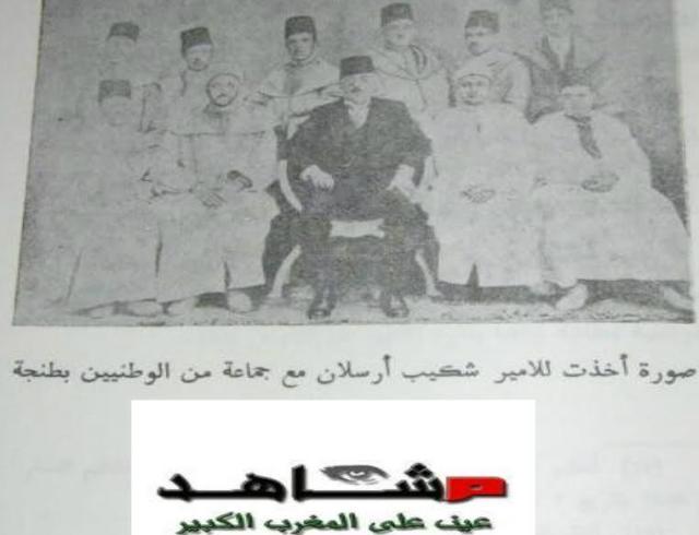 شكيب أرسلان ودوره في تحرير المغرب العربي