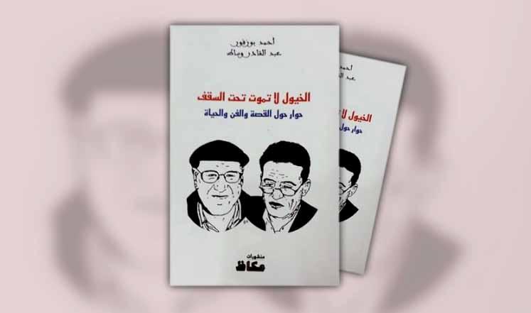 الخيول لا تموت تحت السقف' رؤية إبداعية جديدة في الأدب العربي