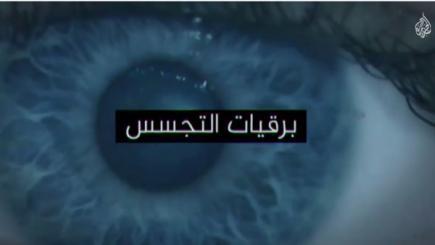 """""""الجزيرة"""" تسرب برقيات سرية للديبلوماسية الجزائرية"""