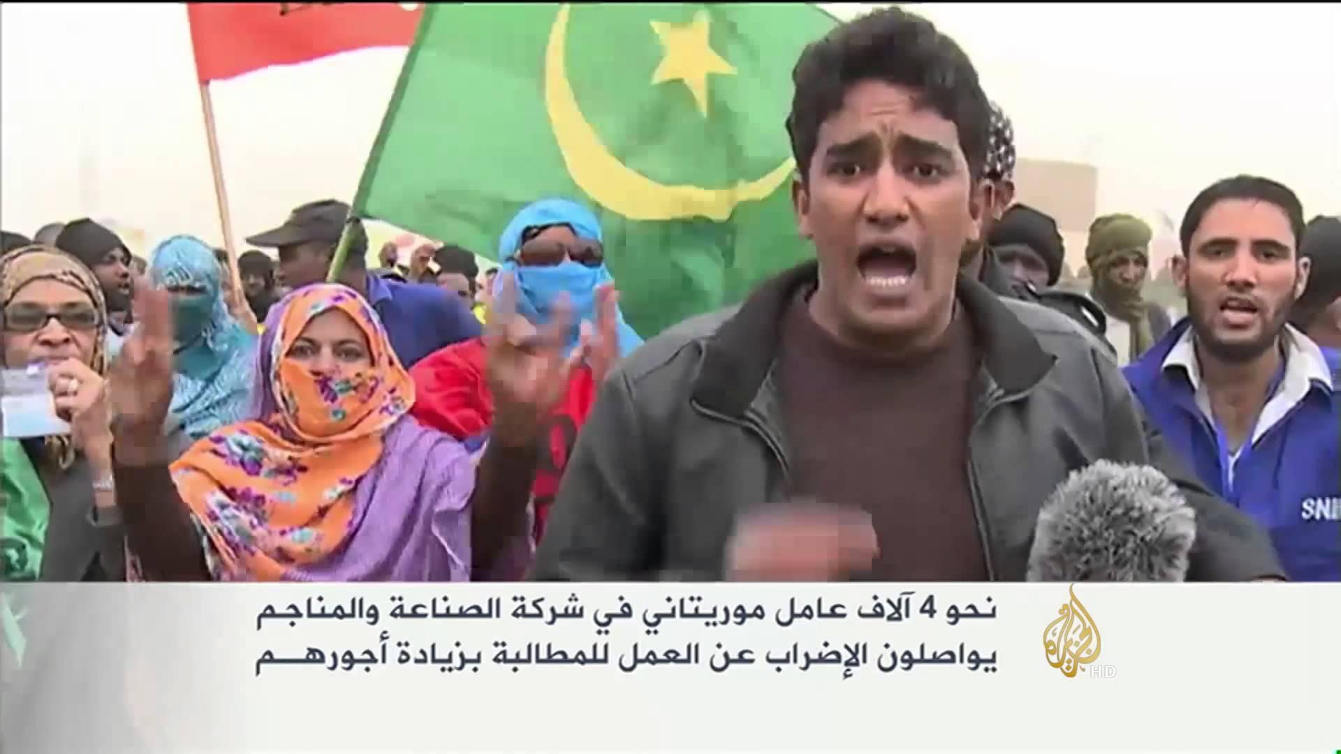 إضراب عمال المناجم في موريتانيا