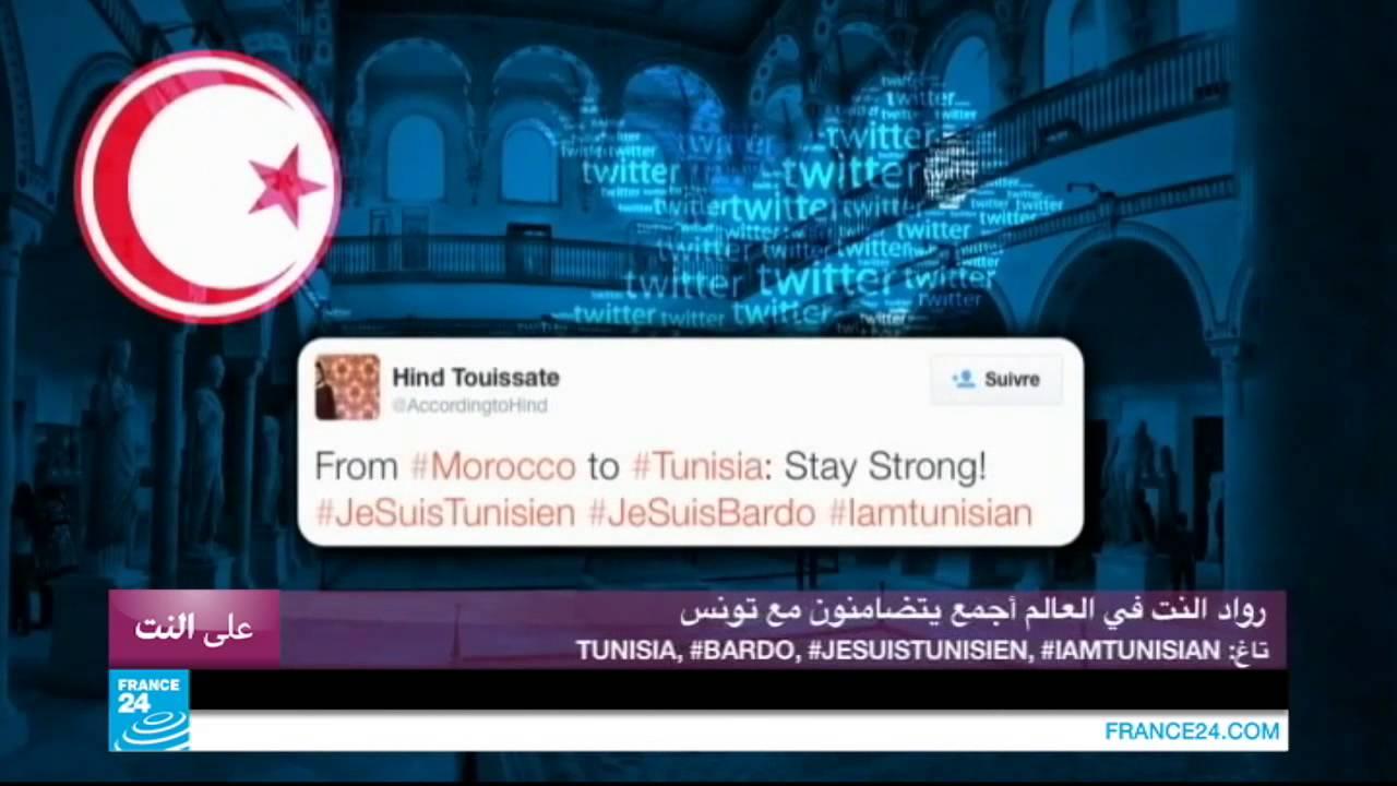 رواد الإنترنت يتضامنون مع تونس