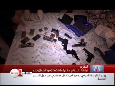 هذه هي أسلحة الخلية الإرهابية المفككة في المغرب