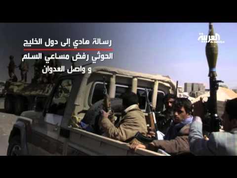 بيان خليجي بخصوص العملية العسكرية باليمن