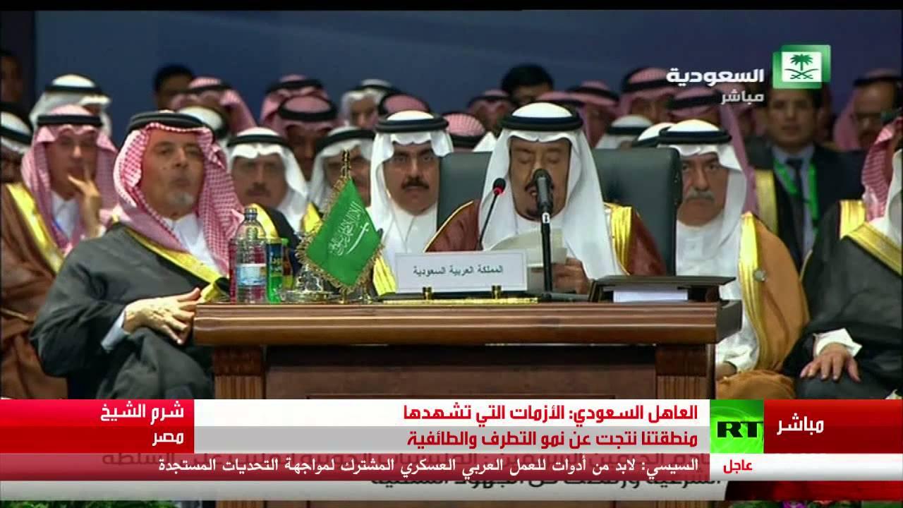 كلمة الملك سلمان في اجتماع القمة العربية