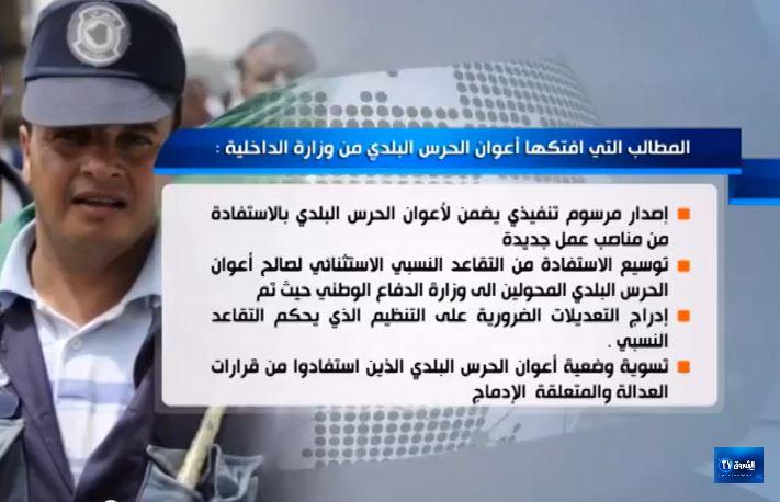 الداخلية تستجيب لاثني عشر مطلبا لامتصاص غضب الحرس البلدي بالجزائر