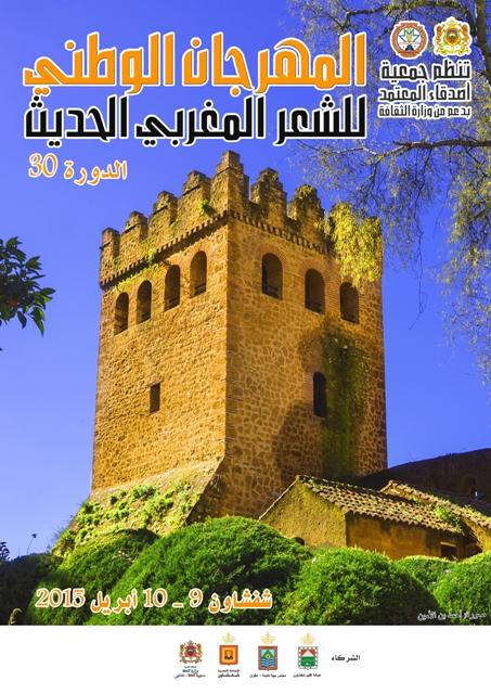 شفشاون تحتضن مهرجان الشعر المغربي الحديث