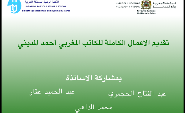 الاحتفاء بالأعمال الكاملة لأحمد المديني