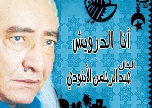 عبد الرحمن الأبنودي..أنا الدرويش