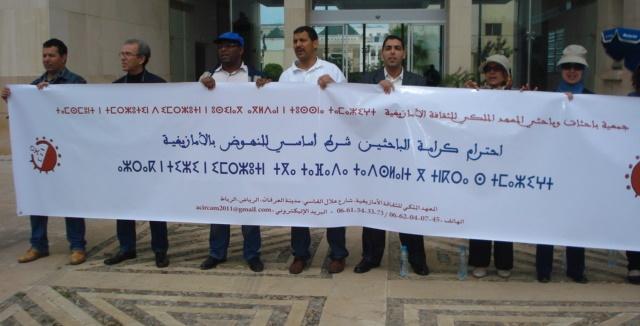 باحثو المعهد الملكي للثقافة الأمازيغية بالرباط ينظمون وقفة احتجاجية