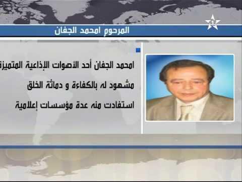 وفاة الإذاعي المغربي محمد الجفان