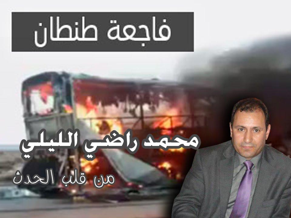 فاجعة طاناطان تعيد المذيع محمد الليلي إلى الظهور مجددا
