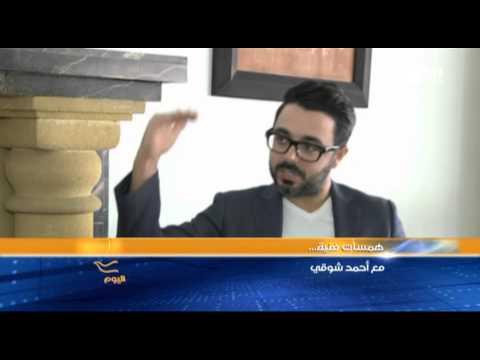 لقاء مع المغني المغربي أحمد شوقي
