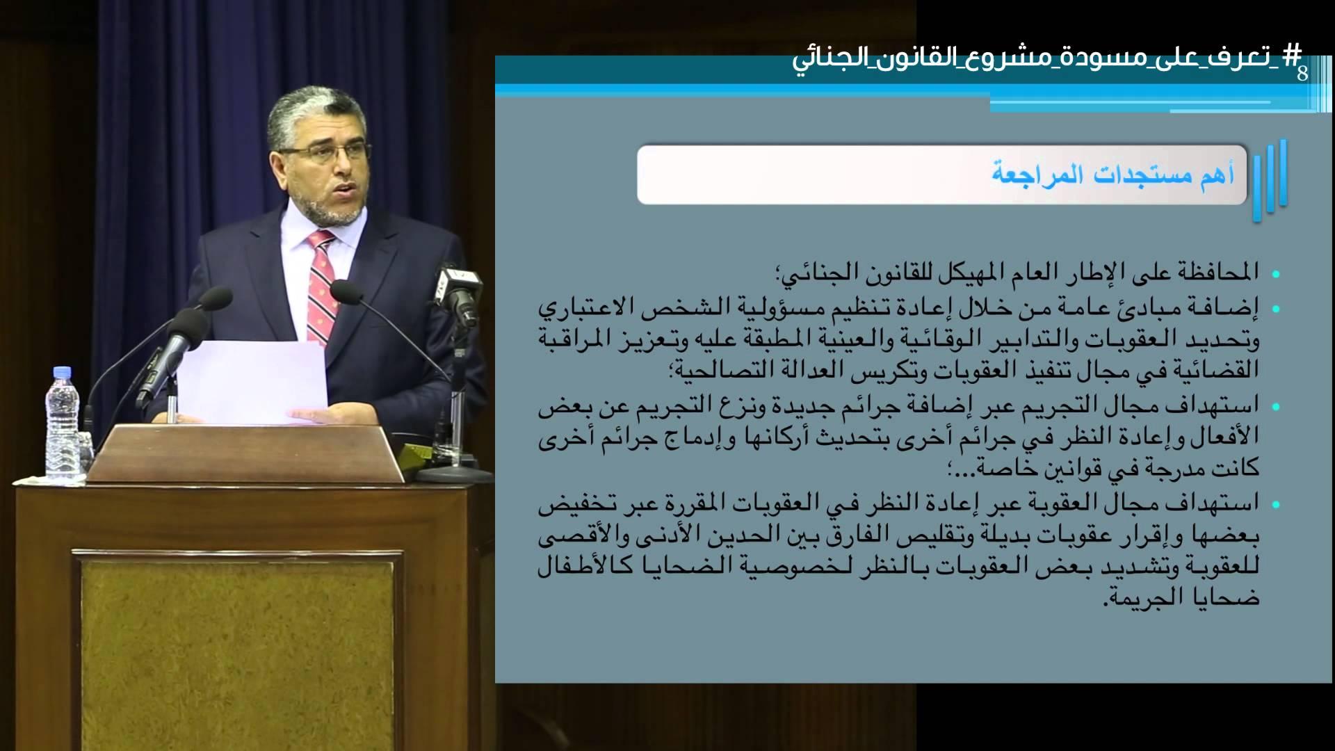 وزير العدل المغربي ومستجدات القانون الجنائي