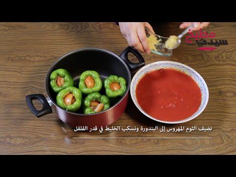 وصفة لتحضير الفلفل الأخضر المحشو