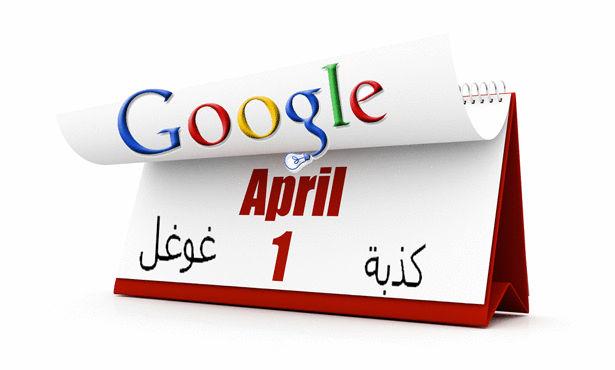 بالصور..أقوى 8 مقالب احتفالا بكذبة أبريل