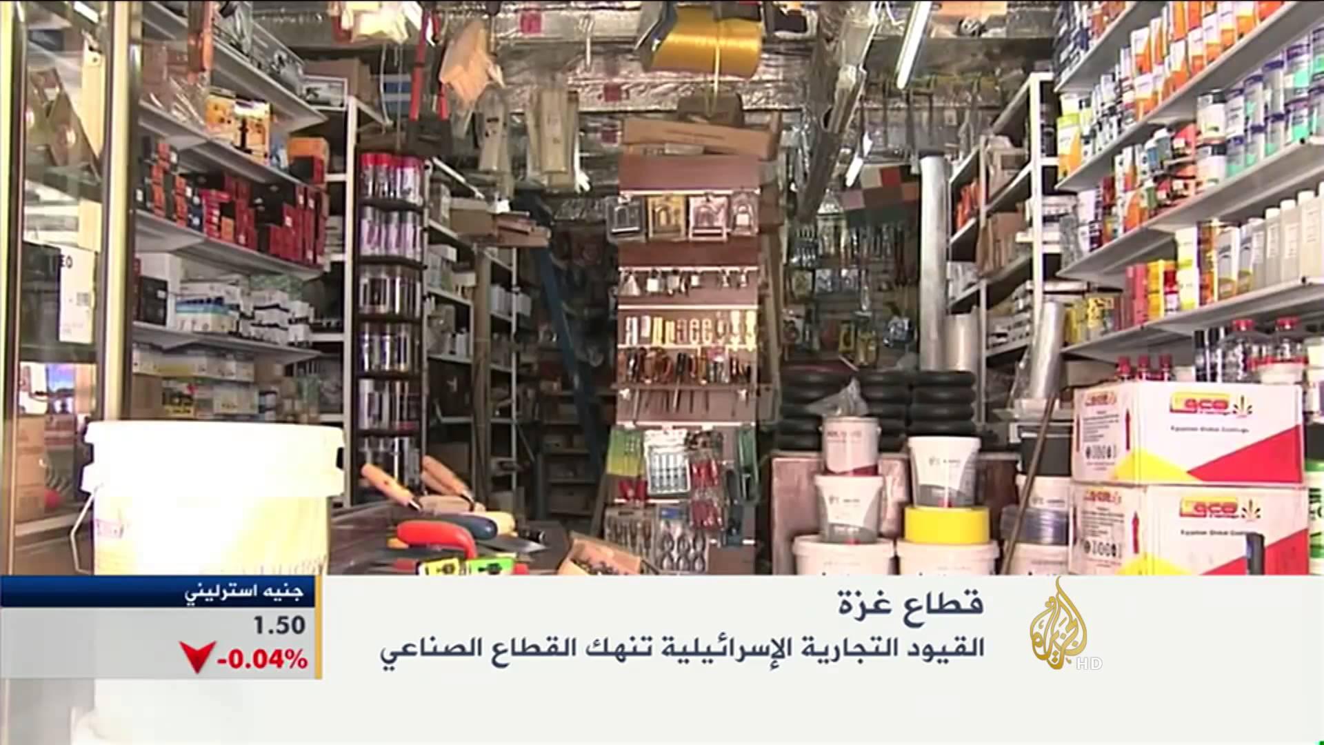 تضرر الصناعة في غزة من القيود الإسرائيلية