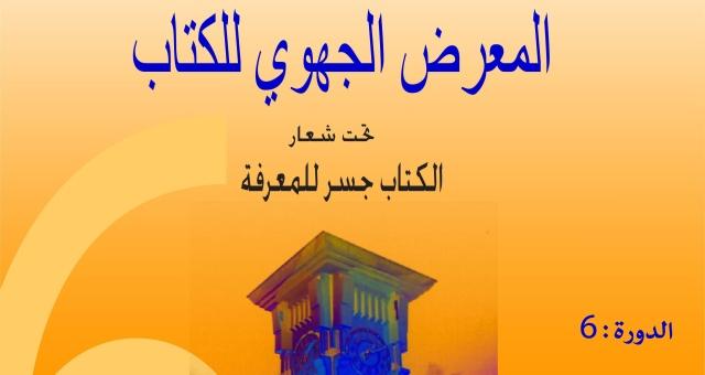 قلعة السراغنة تحتضن المعرض الجهوي للكتاب لجهة مراكش