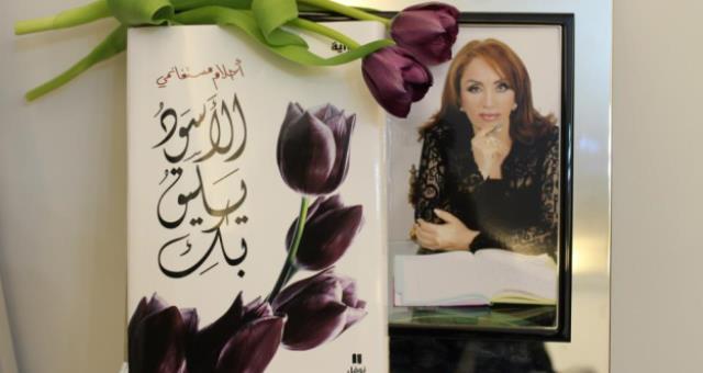 الكاتبة الجزائرية أحلام مستغانمي تعتزل الكتابة بسبب