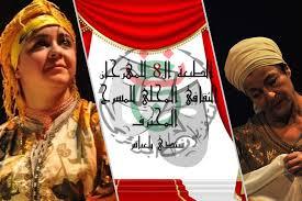 افتتاح الدورة التاسعة للمهرجان الثقافي المحلي للمسرح المحترف بسيدي بلعباس