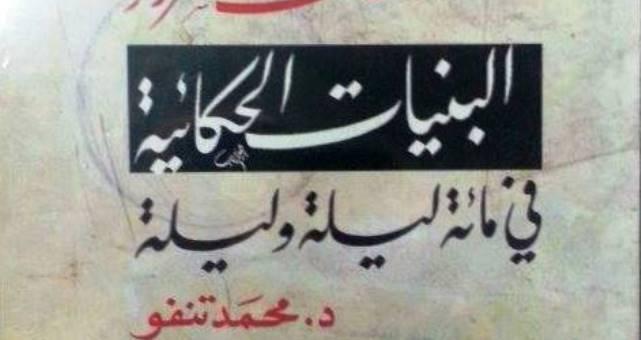 جديد الباحث محمد تــنـــفـــو.. كتاب عن شهرزاد