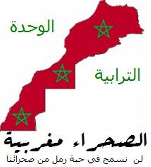 النزاع في الصحراء المغربية.. والشرعية الدولية