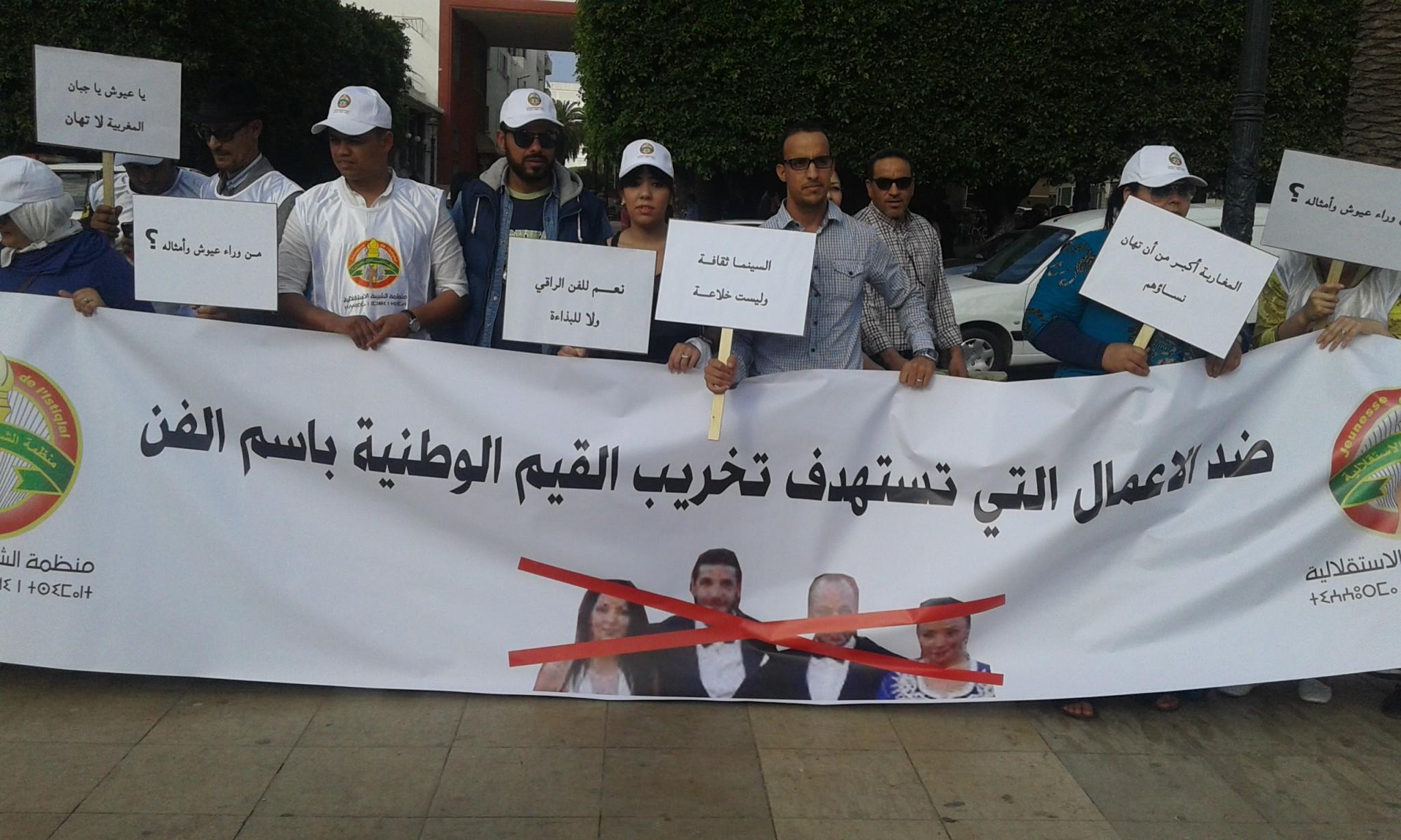 الشببية الاستقلالية تحتج أمام البرلمان المغربي و تطالب منع فيلم عيوش