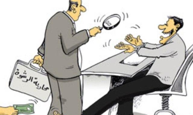 مكافحة الرشوة في المغرب ..بالكاريكاتير