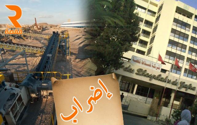 شركة فوسفاط قفصة بتونس تواجه تهديدات بالإفلاس