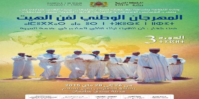 ملصق الهيت machahid24