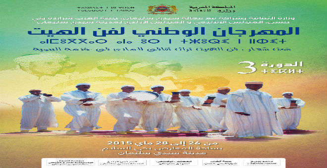 وزارة الثقافة المغربية تحتفي بفن الهيت بسيدي سليمان