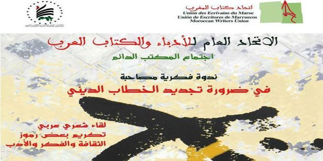 ملصق فعاليات اجتماع المكتب الدائم للاتحاد العام للأدباء والكتاب العرب