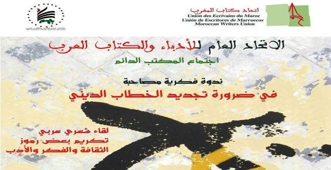 اتحاد كتاب المغرب يستضيف اجتماع الاتحادالعام للأدباء والكتاب العرب