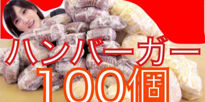 فيديو….يابانية تأكل 100 همبرغر دفعة واحدة