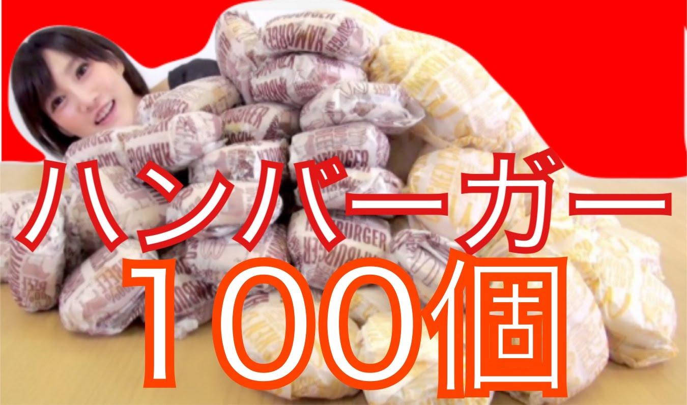 فيديو....يابانية تأكل 100 همبرغر دفعة واحدة