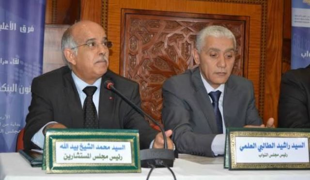 البرلمان المغربي ينظم ندوة دولية حول