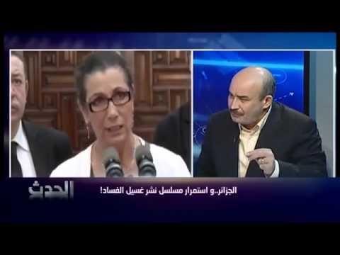 الجزائر واستمرار مسلسل نشر غسيل الفساد