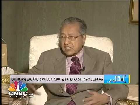 فيديو...مع مهاتير محمد عن التجربة الماليزية