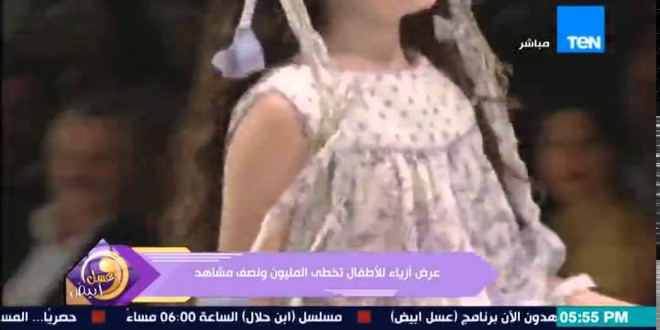 عرض أزياء للأطفال تخطى مليون ونصف مشاهدة