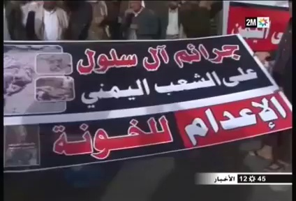 هكذا وصفت القناة الثانية ضرب اليمن بالعدوان