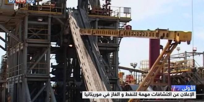 فيديو…اكتشافا مهمة للنفط والغاز في موريتانيا