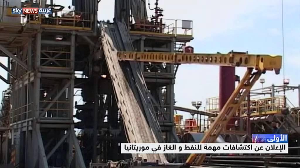 فيديو...اكتشافات مهمة للنفط والغاز في موريتانيا