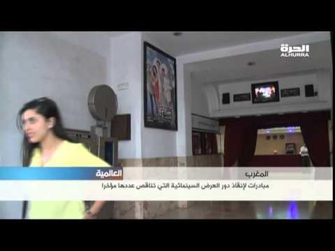 مبادرة لإنقاذ دور السينما بالمغرب