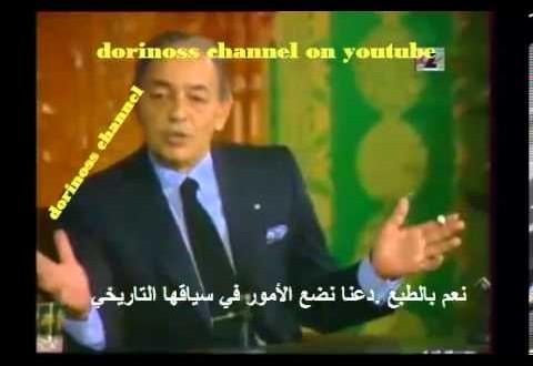 فيديو…السؤال الذي أغضب الحسن الثاني