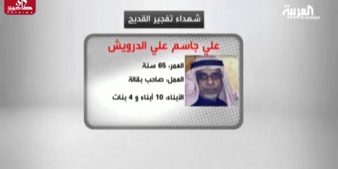 هؤلاء هم ضحايا تفجير مسجد القديح بالسعودية بالإسم والصور