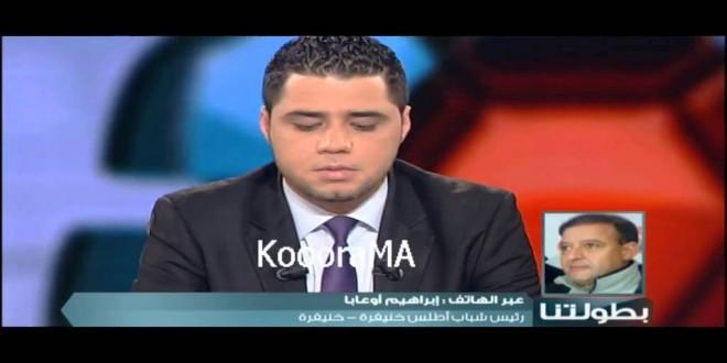 رئيس شباب أطلس خنيفرة يطلق إتهامات خطيرة