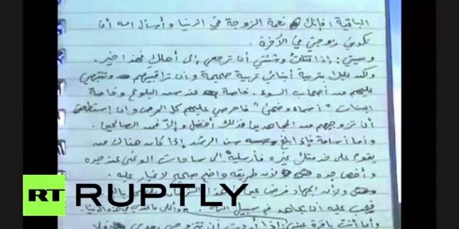 بالفيديو…رسالة من بن لادن إلى زوجته وأبيه