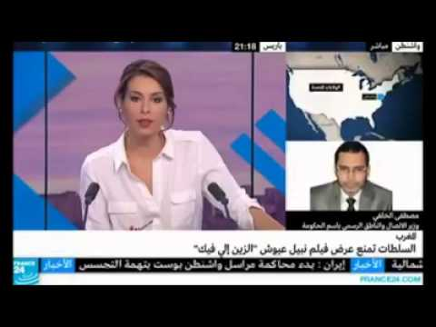 الخلفي لقناة فرانس 24 عن قرار منع فيلم