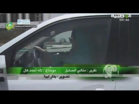في موريتانيا..النساء تقدن سيارات فاخرة عكس الرجال